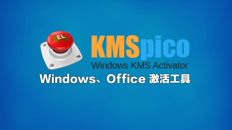 KMSpico 激活工具下载:Windows、Office