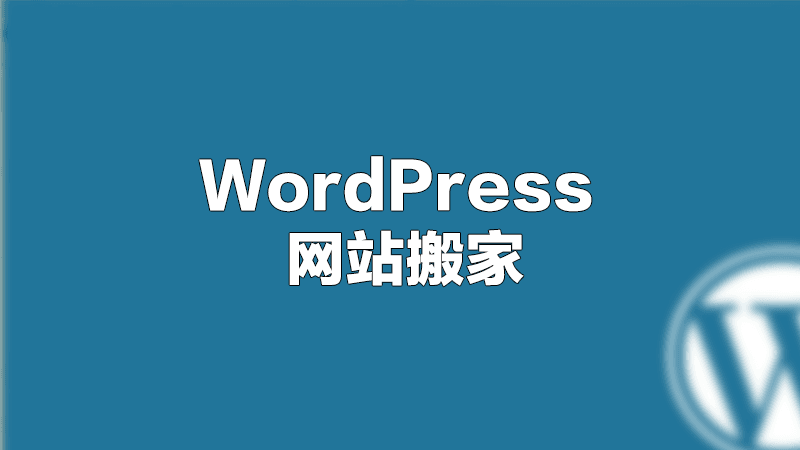 [攻略] WordPress 主机搬家操作教程(含是否更换域名)