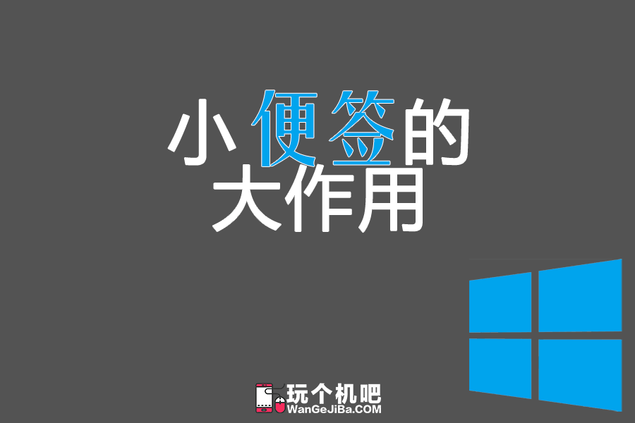 Windows小技巧:小便签的大作用